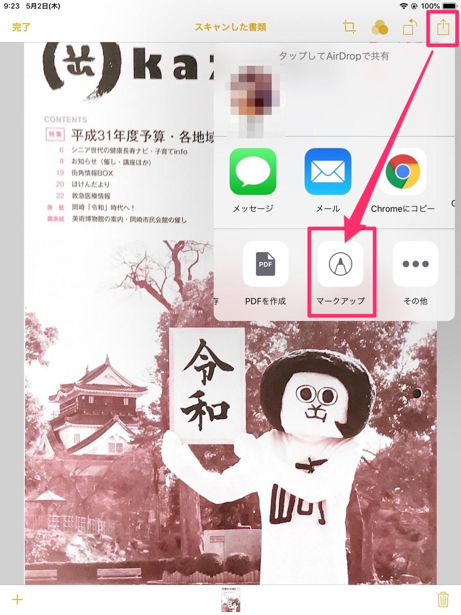 iPad スキャン 手書き