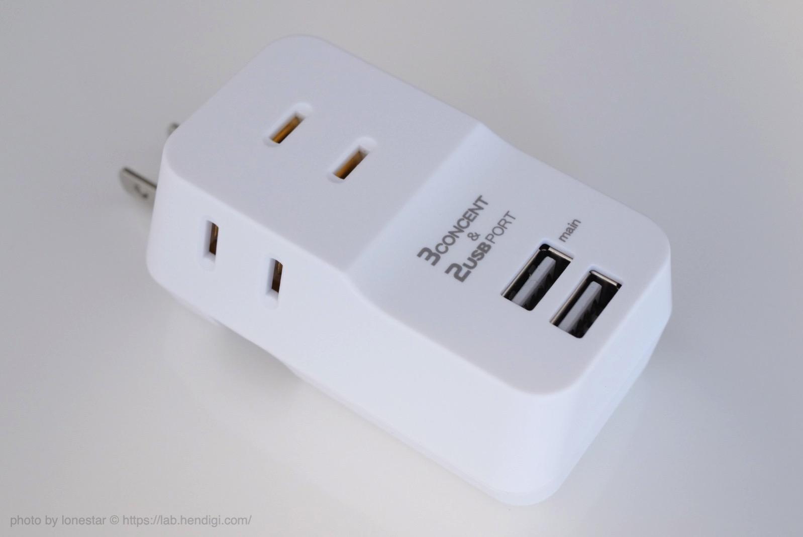 USBポート付き電源タップ レビュー