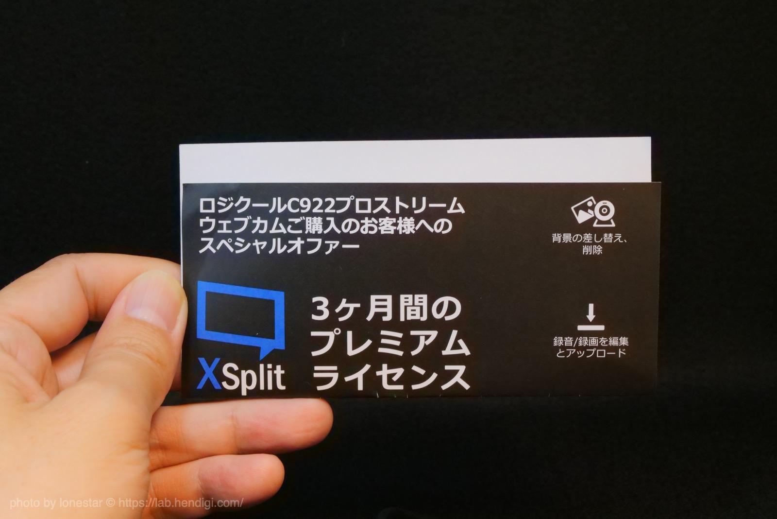 XSplit  プレミアムライセンス