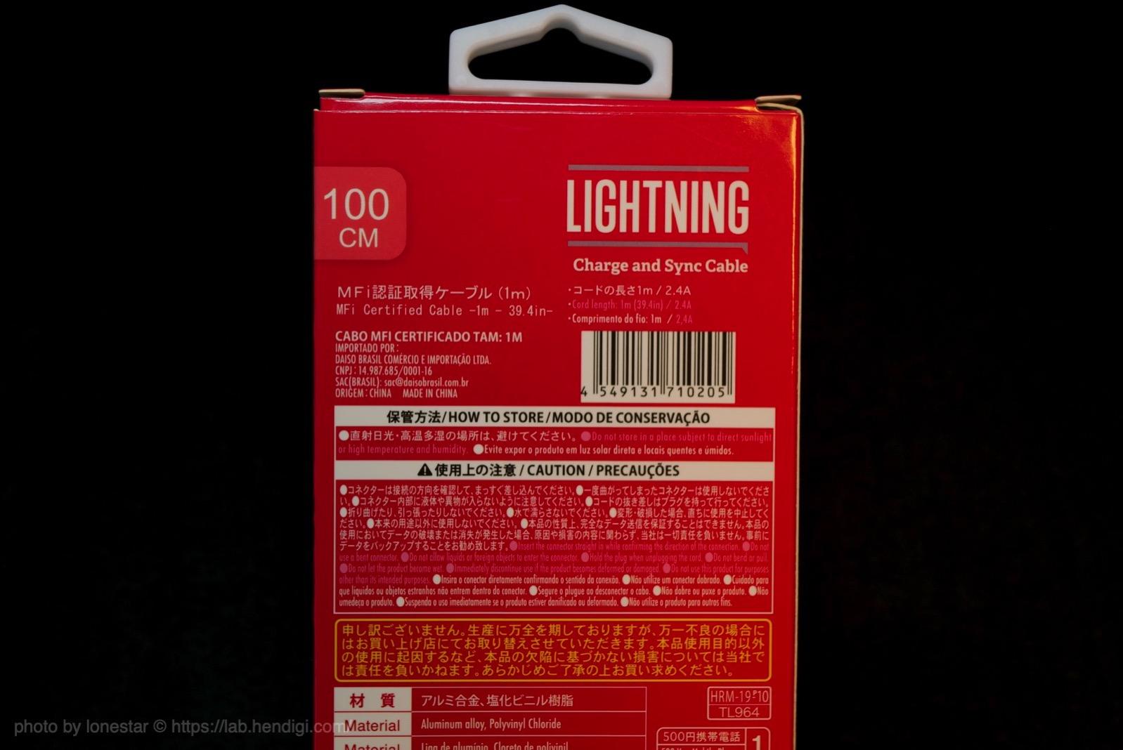 ダイソー MFi認証ライトニングケーブル