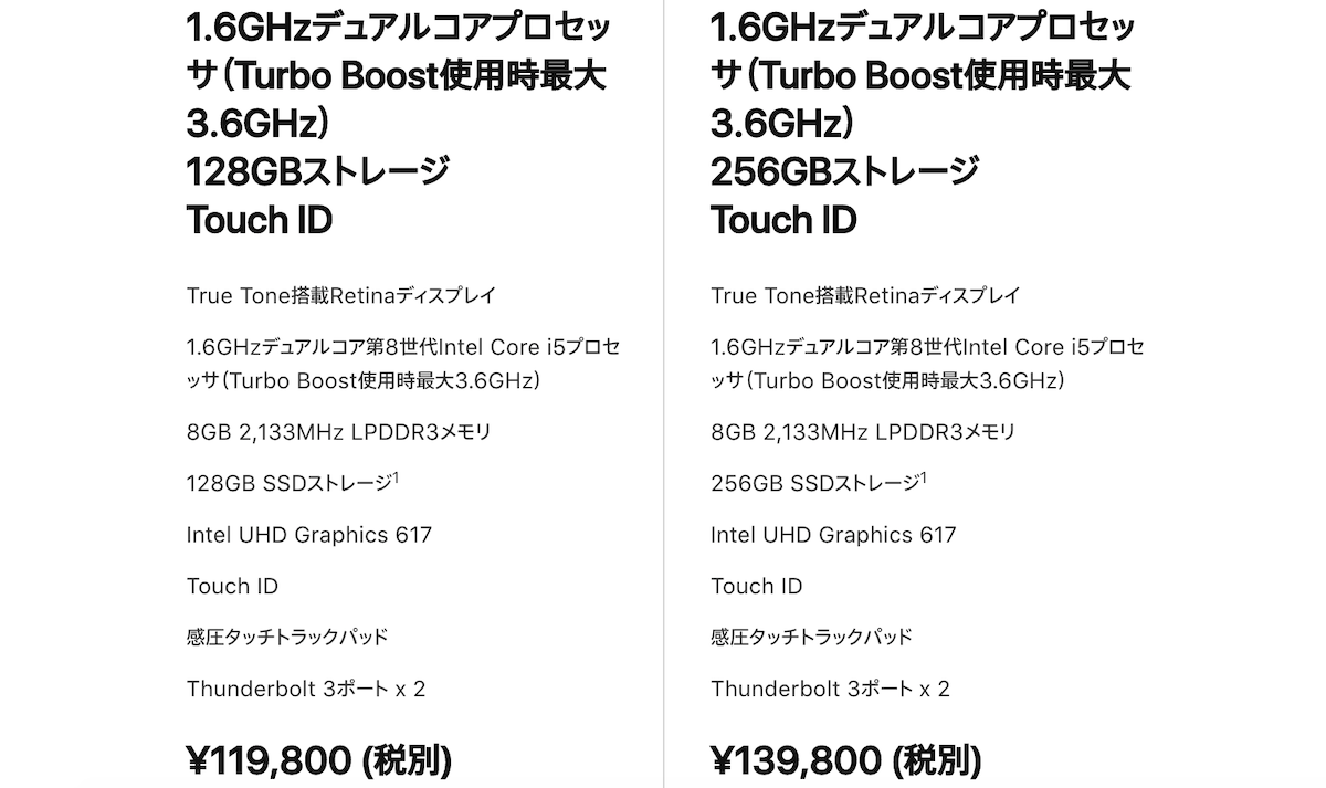 MacBook Air 2019 価格