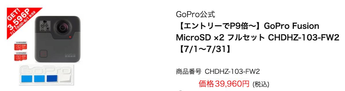 GoPro Fusion  値下げ