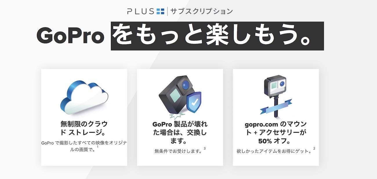 GoPro Plus 交換