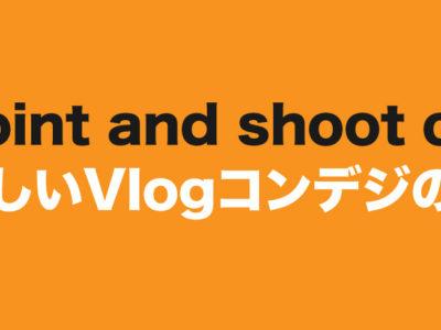 VLOG カメラ