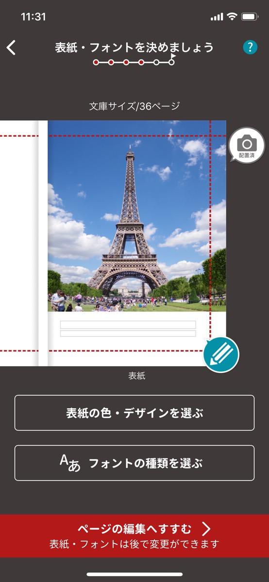 しまうま フォトブック 作り方 アプリ