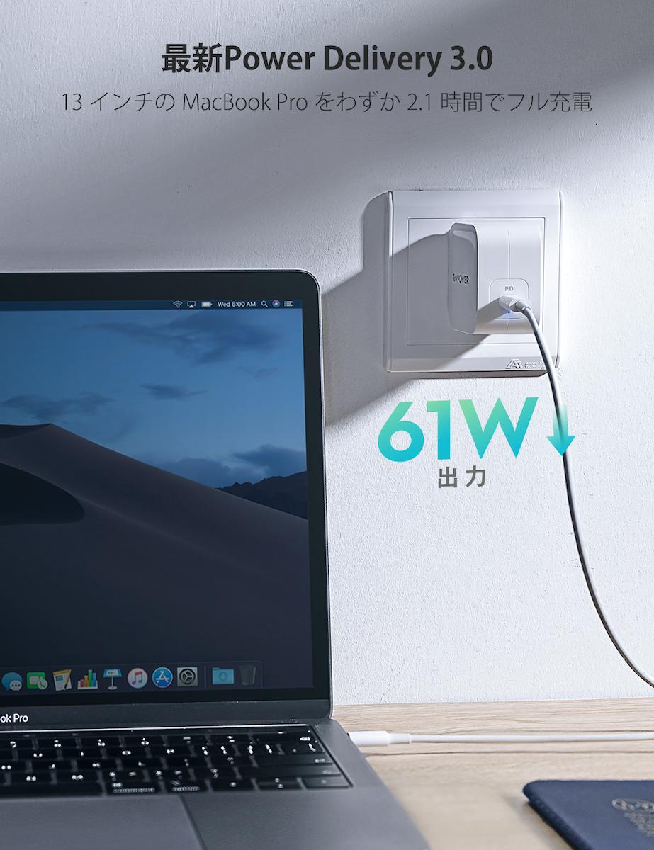 RAVPower RP-PC112 窒化ガリウム採用 61W USB-C 急速充電器