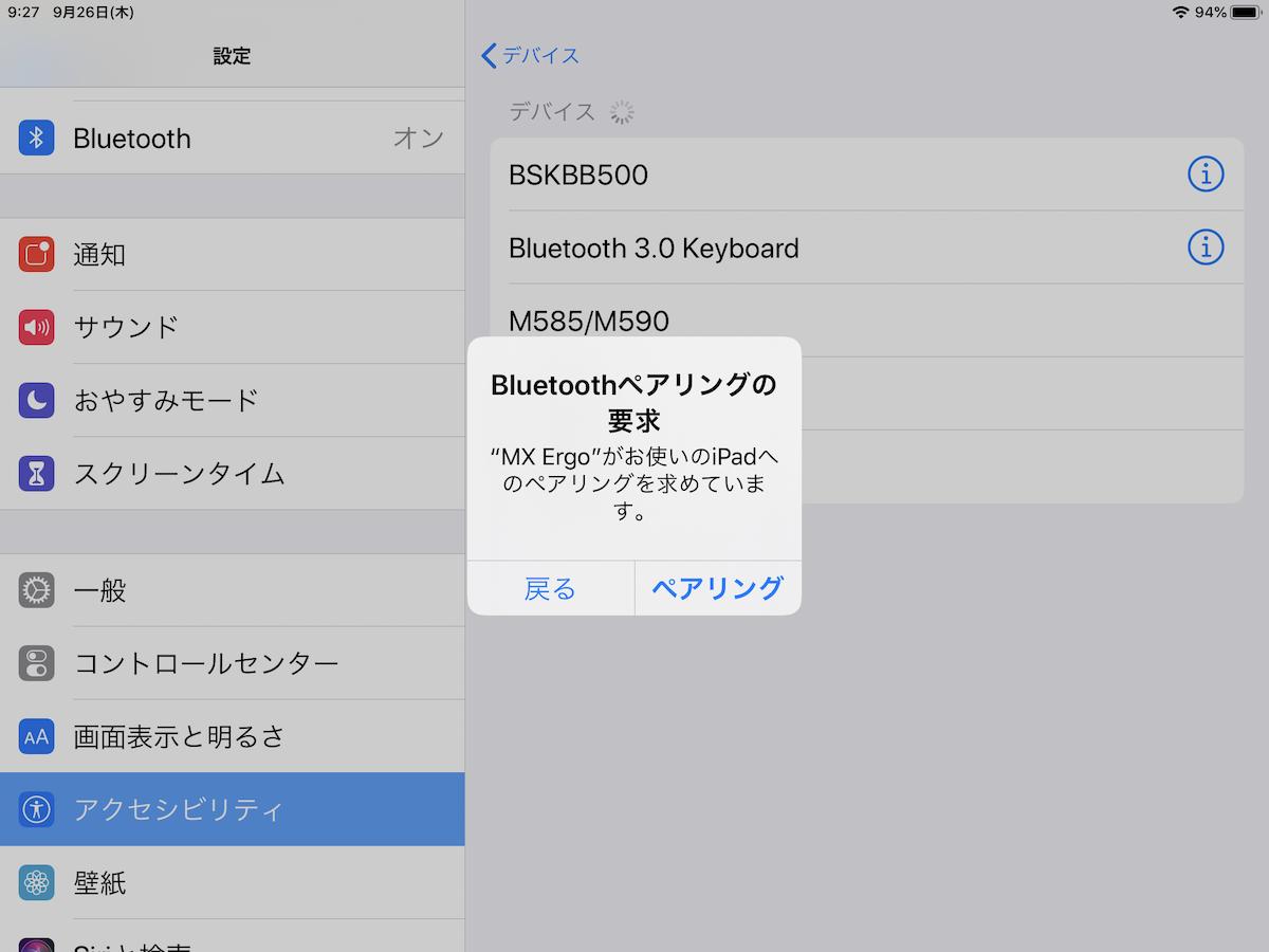 iPad マウス 設定