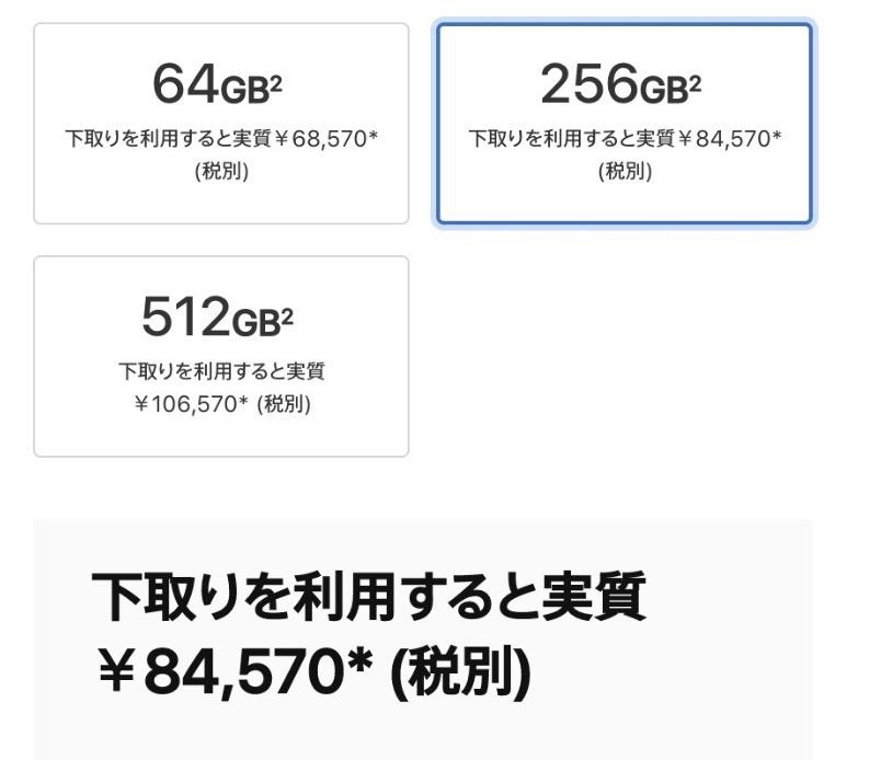 iPhone 11 Pro 下取り