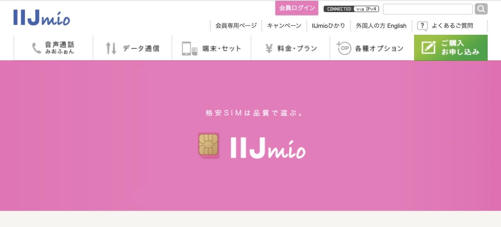 iPhone 11 Pro 格安SIM