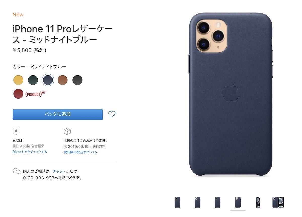 iPhone 11 Pro ケース