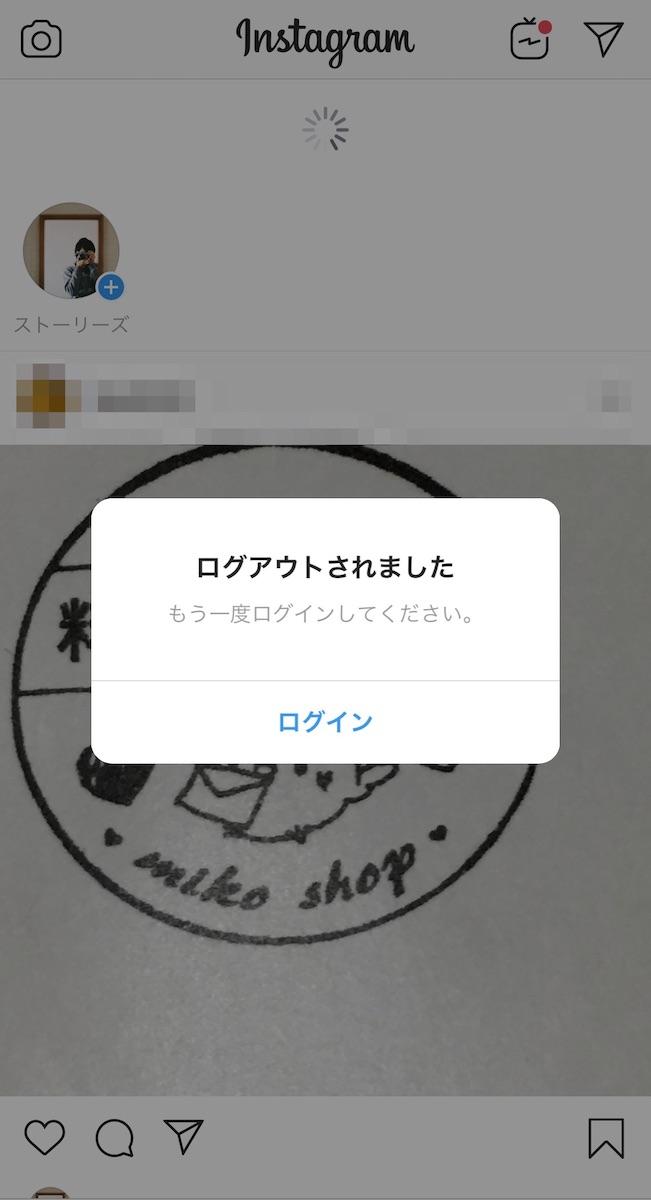Instagram パスワード再設定