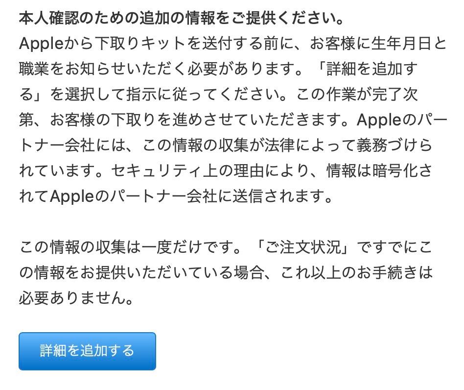 Apple Trade In 本人確認