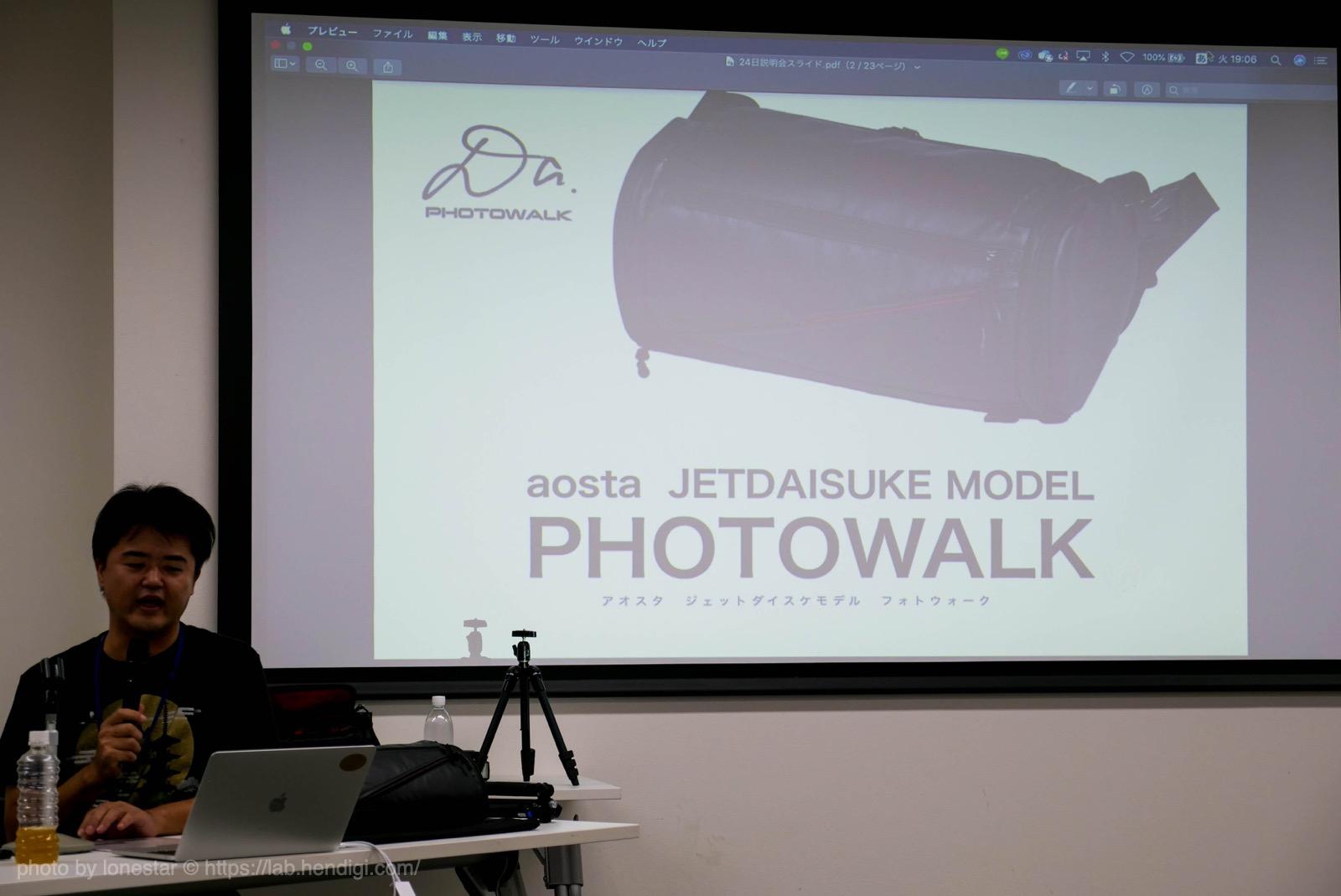 ジェットダイスケ 例のカメラバッグ