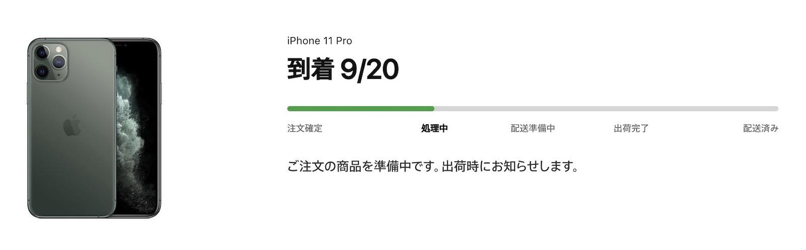 iPhone 11 Pro ミッドナイトグリーン 256GB