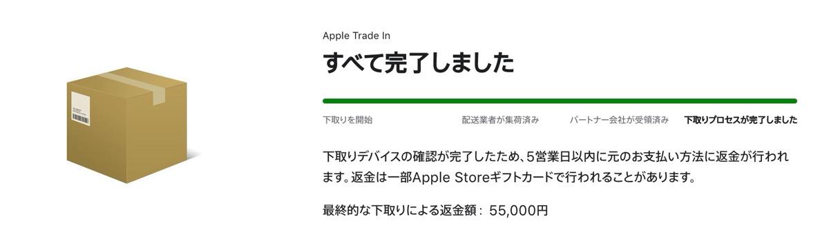 アップル トレードイン 価格