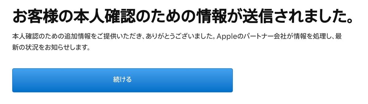 Apple 下取りプログラム 本人確認