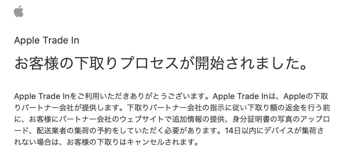 アップル 下取り 申し込み方法