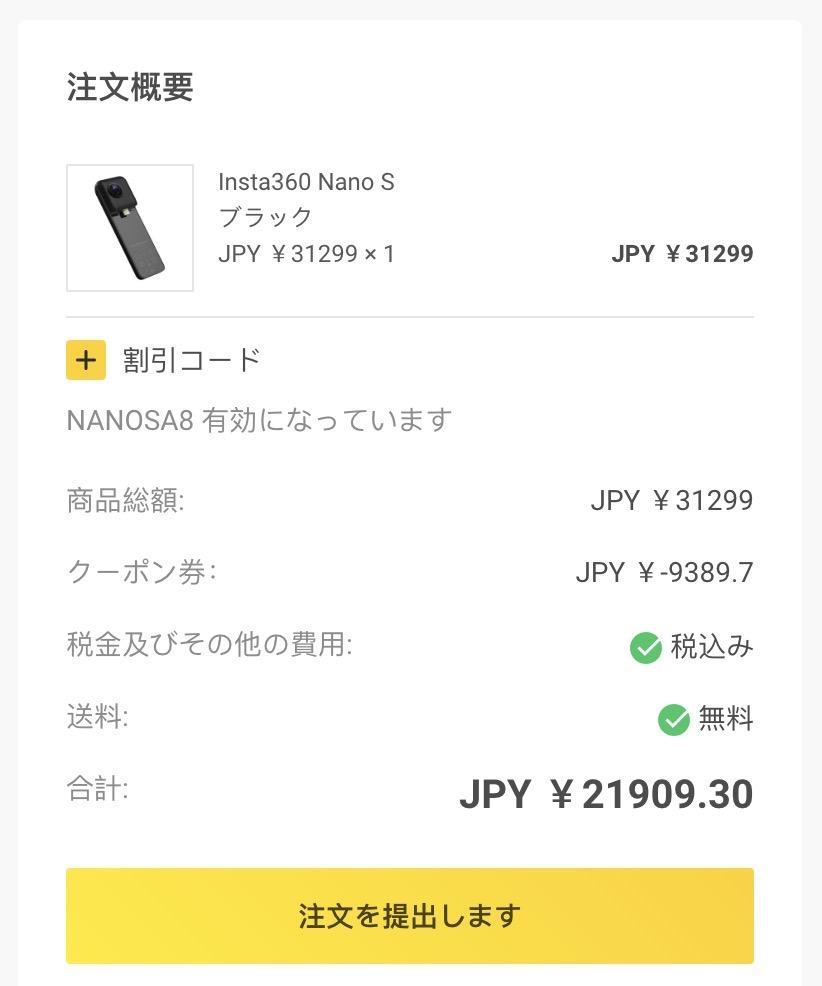 Insta360 Nano S クーポン