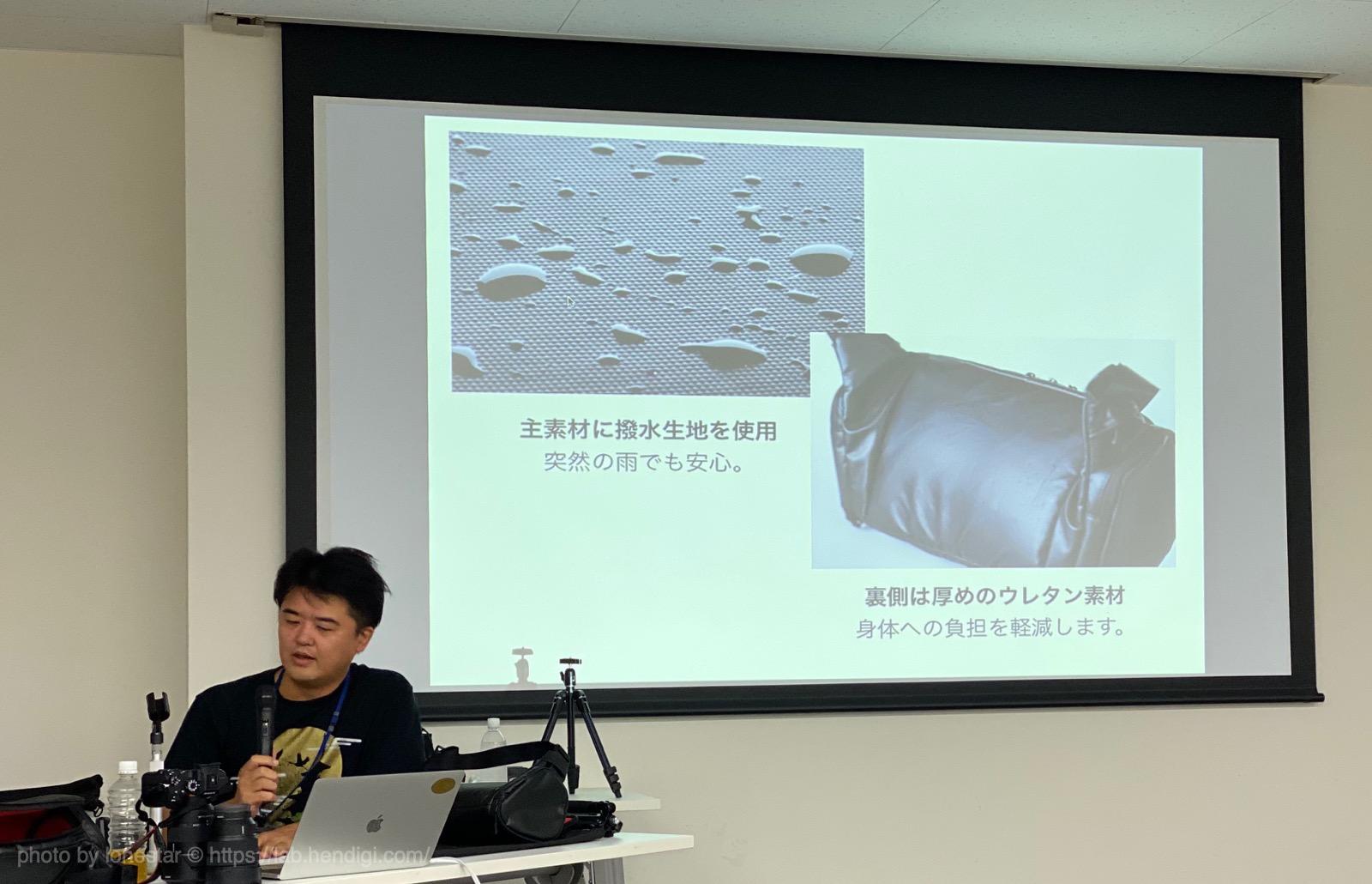 例のカメラバッグ 素材
