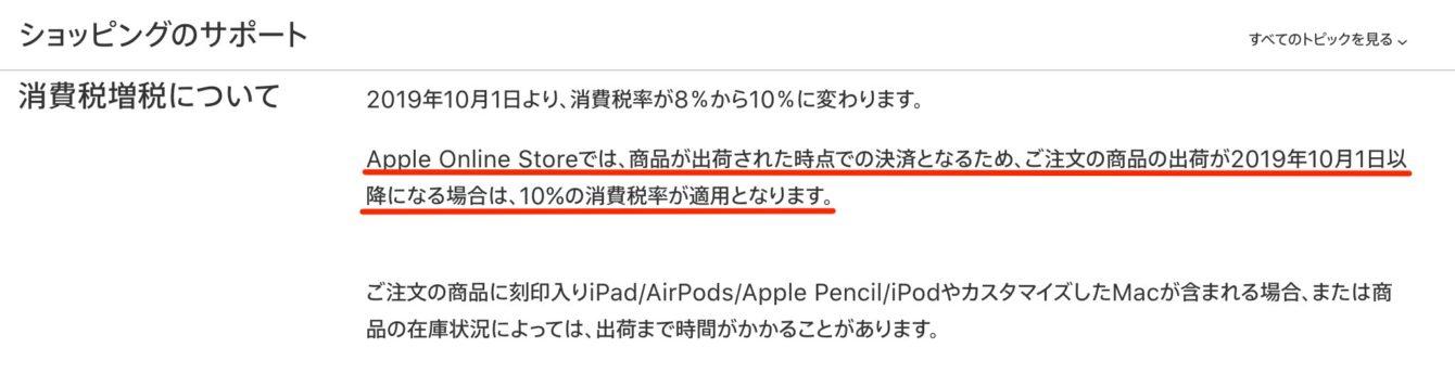 Apple 消費税増税 タイミング