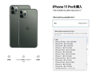 Apple 下取りプログラム レビュー