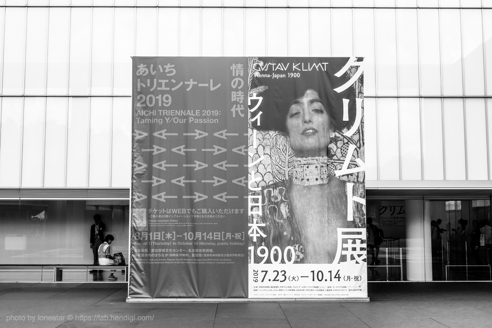 あいちトリエンナーレ 豊田市美術館