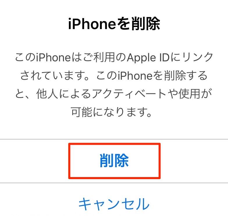 iPhoneを削除