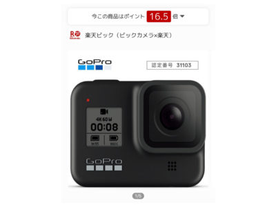 GoPro HERO8 Black 予約