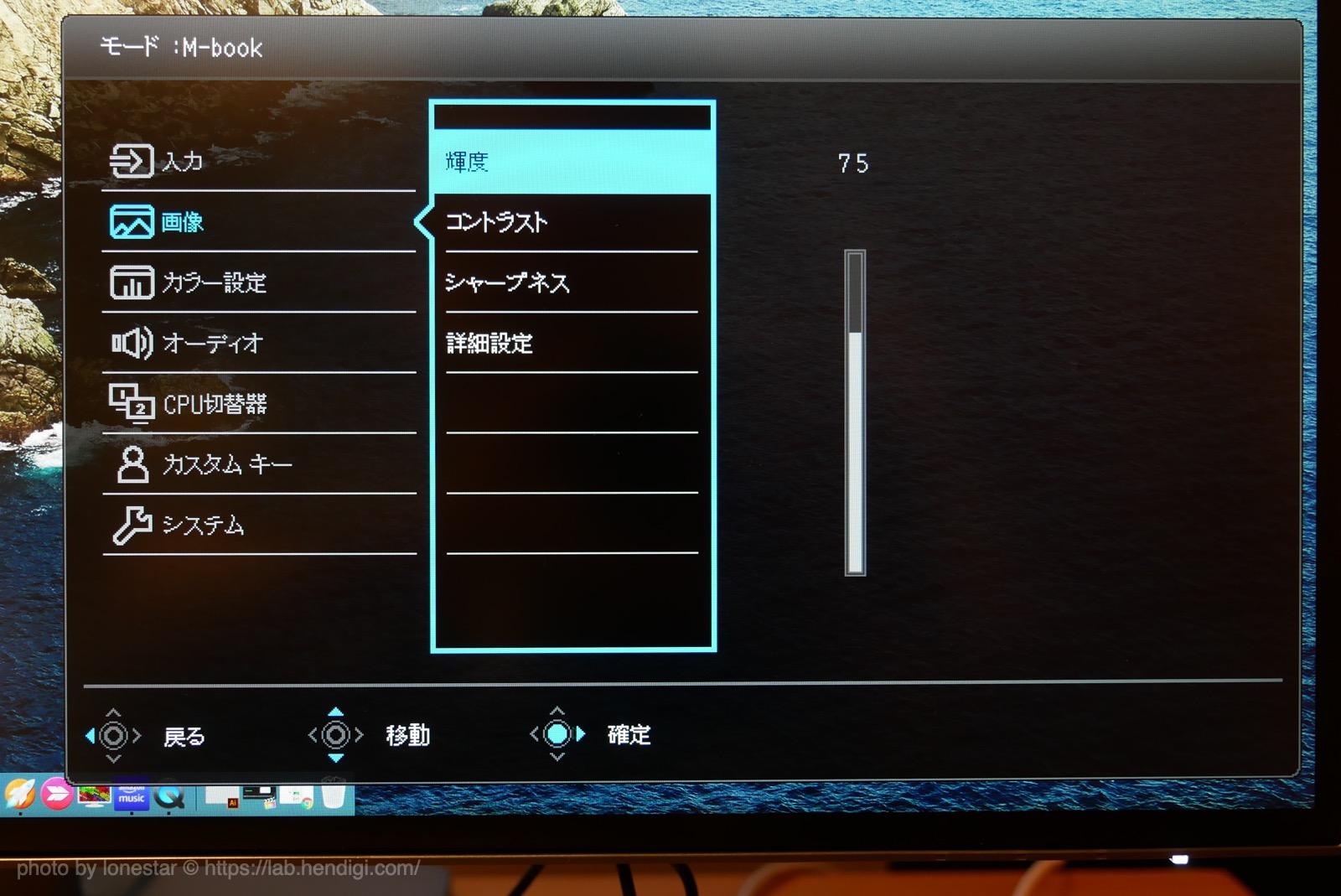 OSD コントローラー