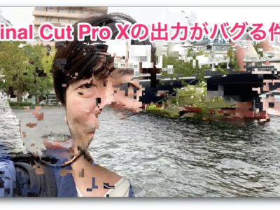 Final Cut Pro macOS Catalina 不具合