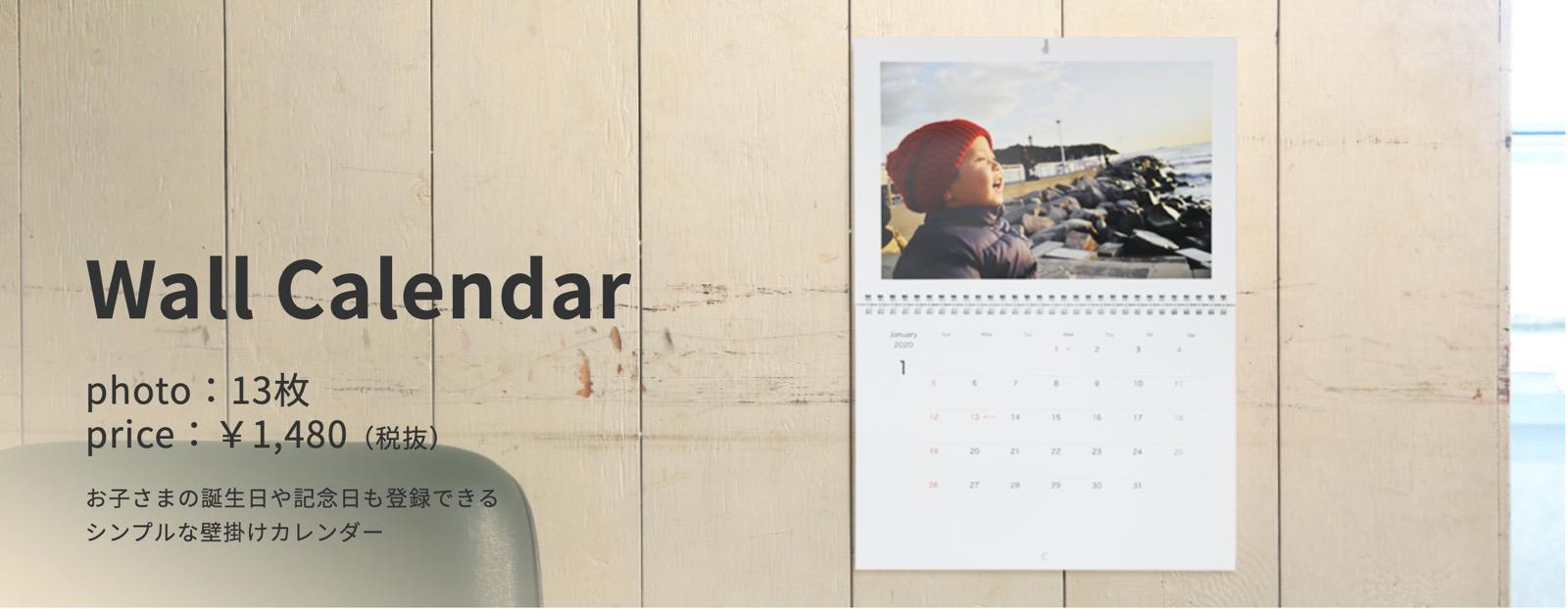 写真 カレンダー オリジナル