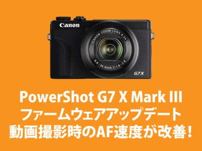 Canon G7X Mark III オートフォーカス