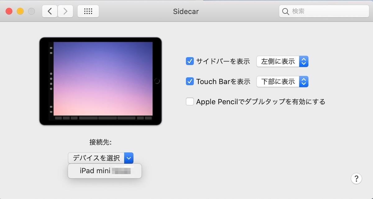 Sidecar iPad 接続