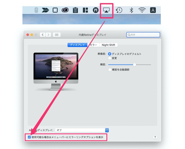 MacメニューバーにAirPlay アイコンが表示されない場合の対処法