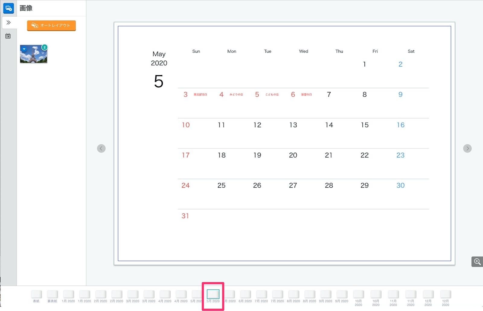 写真カレンダー 作り方