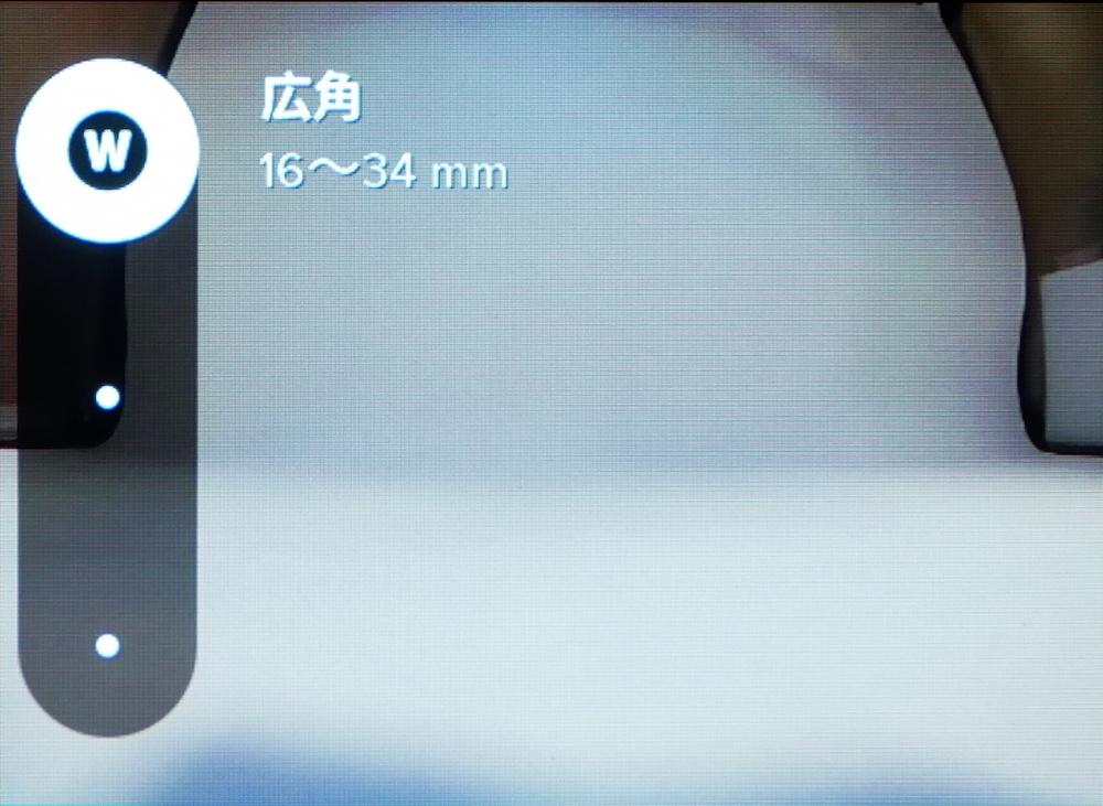 GoPro8 画角