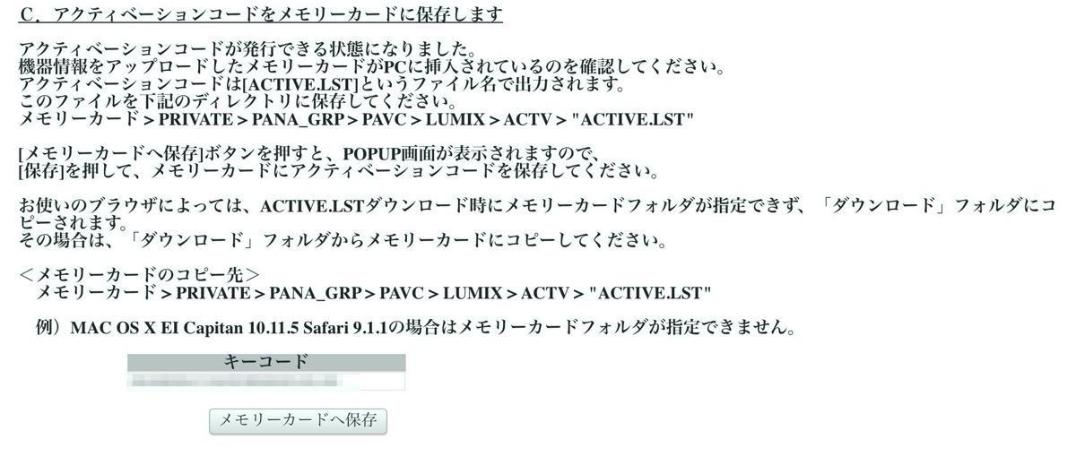 アクティベーションコード LUMIX G9 PRO
