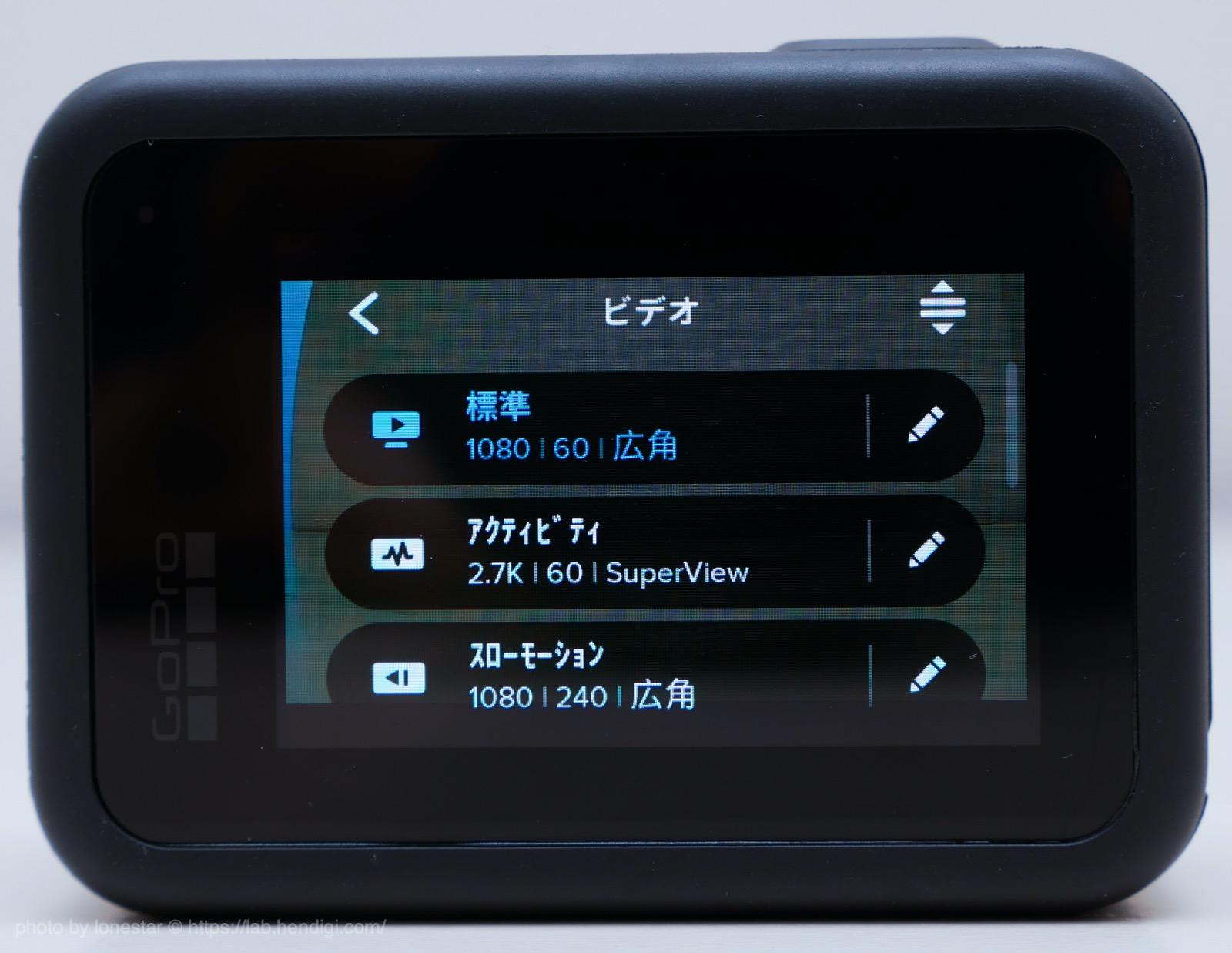 GoPro HERO8 Black プリセット保存
