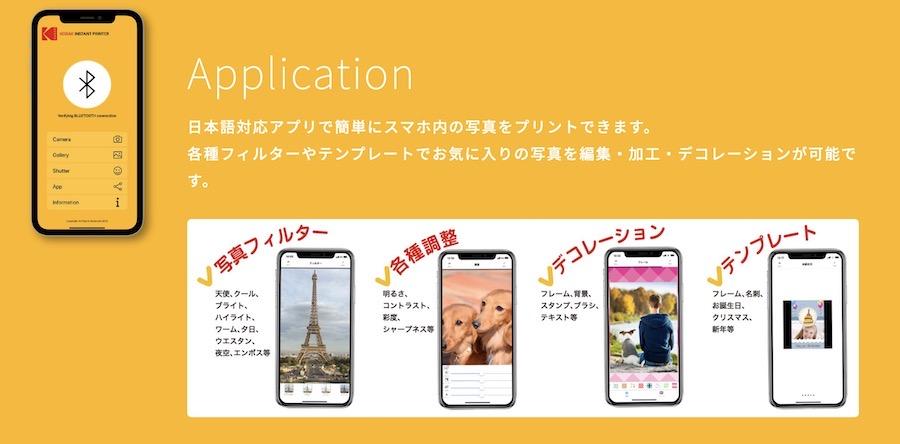 コダック C300 アプリ