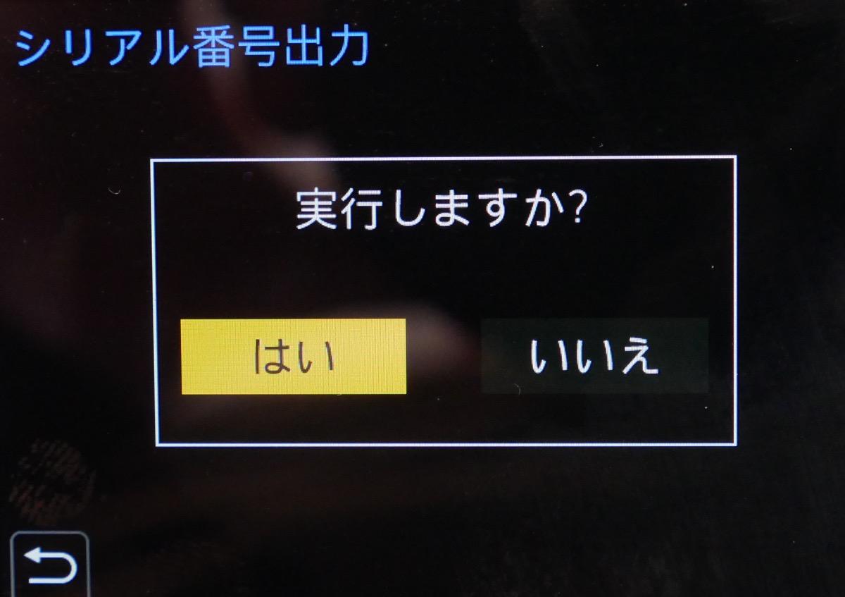 シリアル番号出力 LUMIX G9 PRO
