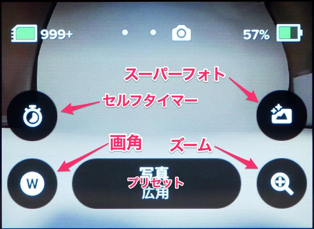 GoPro HERO8 Black ショートカット