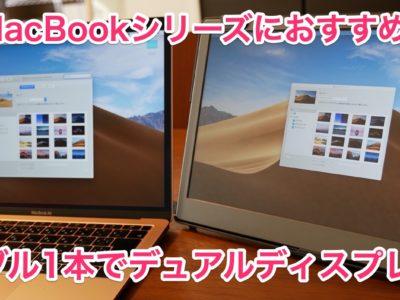 MacBook Air デュアルディスプレイ