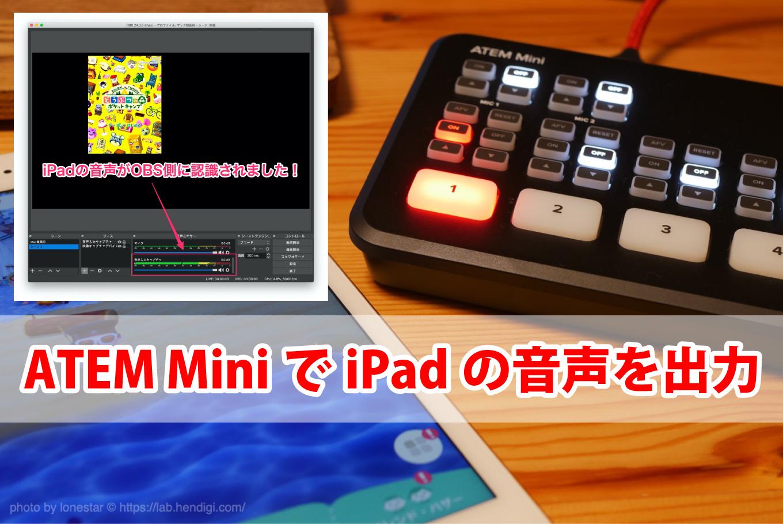 Atem Miniでipadやiphoneの音声をobs経由で出力する方法