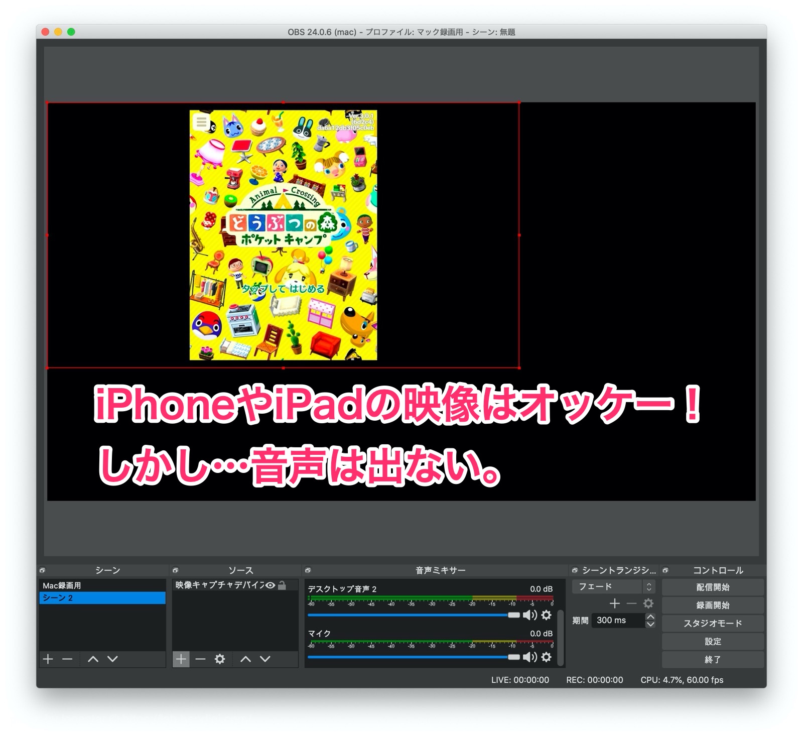 OBS iPhone 音が出ない