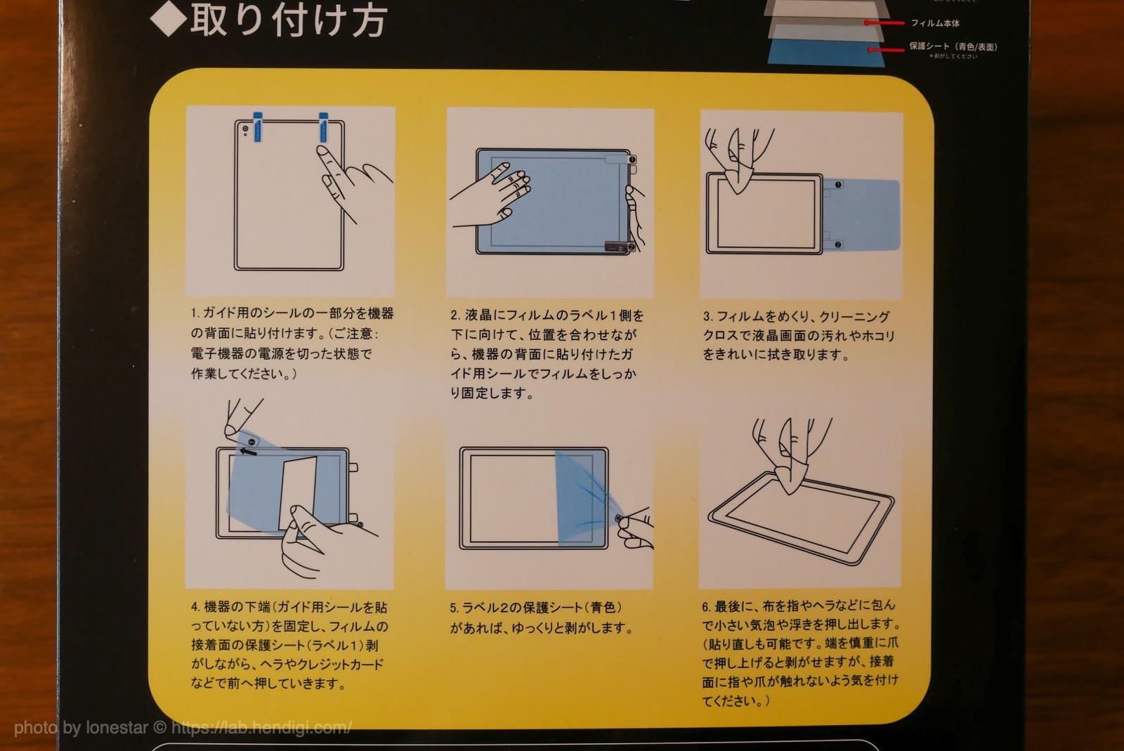 iPad mini 液晶保護フィルム ペーパーライク