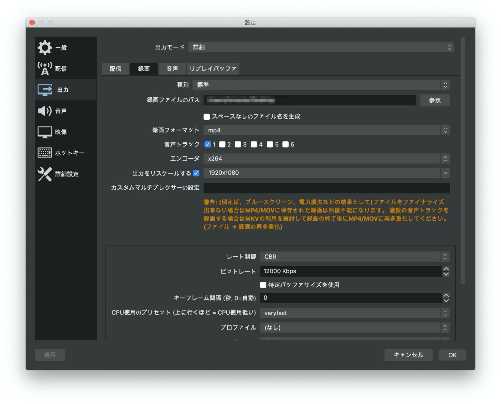 OBS Mac 録画設定