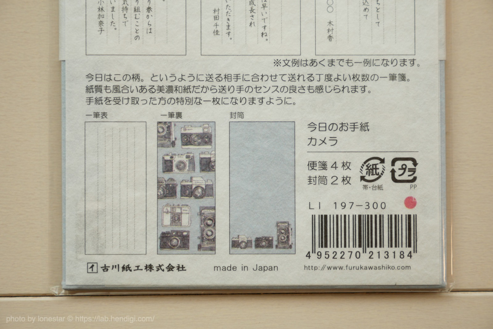古川紙工 今日のお手紙 カメラ