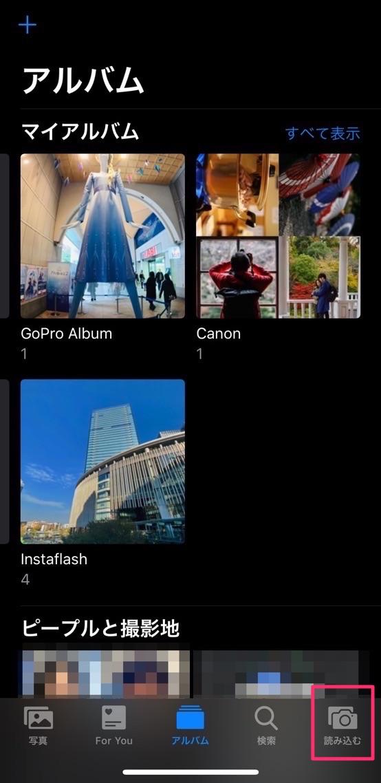 iPhone デジカメ 写真 読み込み