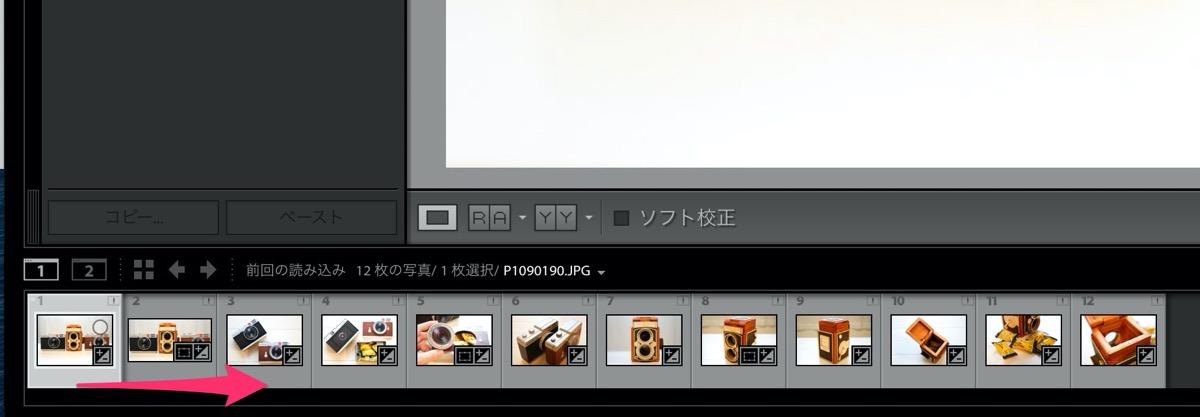 Lightroom 設定 コピー