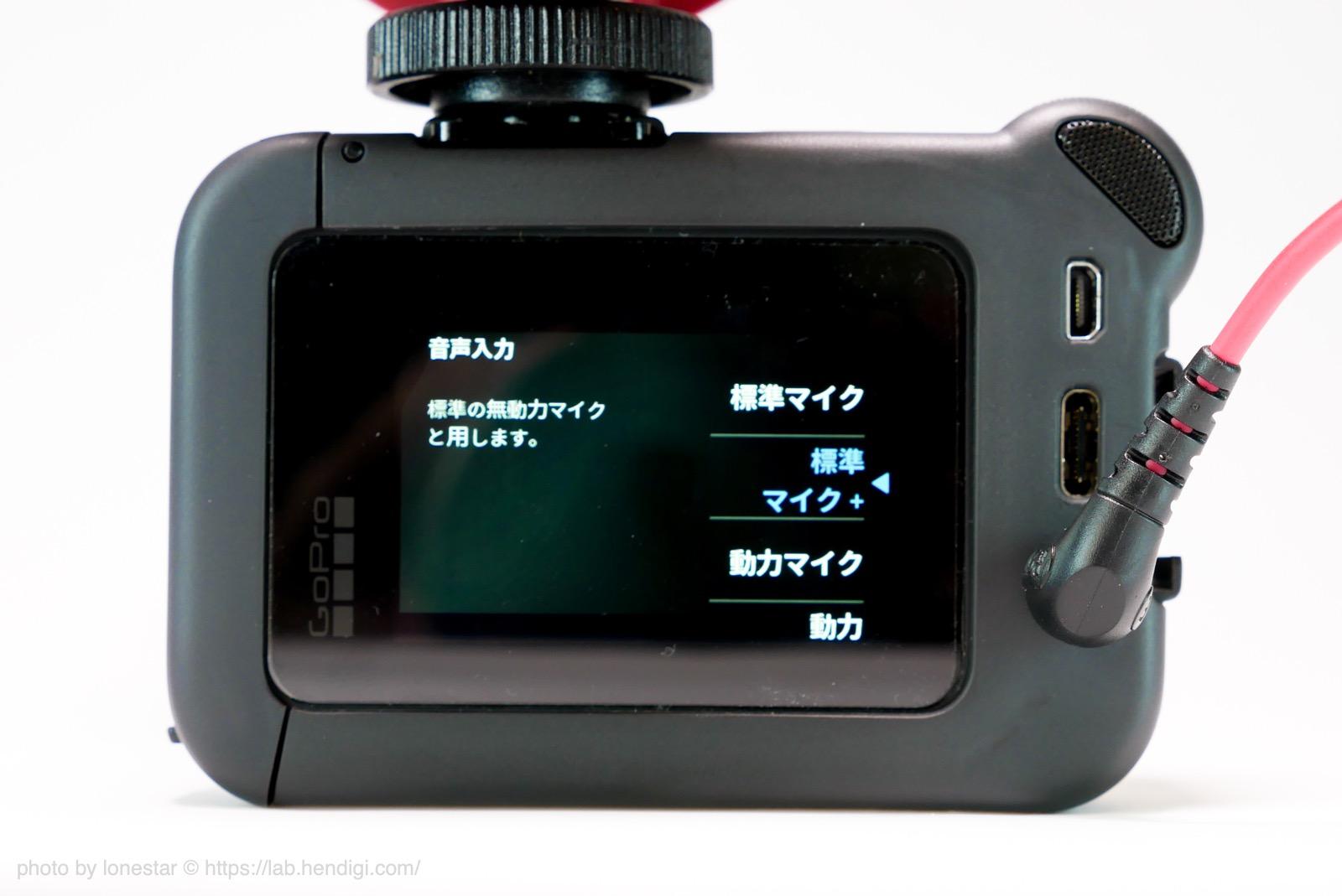 GoPro HERO8 Black 音声入力 設定